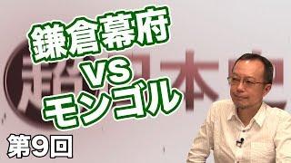 ランドパワー対決!鎌倉幕府vsモンゴルCGS茂木誠超日本史第9回