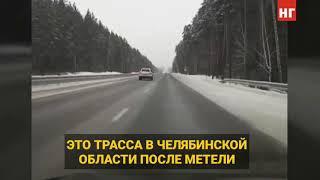 Трасса после метели в России и Казахстане