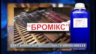 """БРОМИКС Жидкость от сварочных брызг от компании ООО """"Бромикс"""" - видео"""