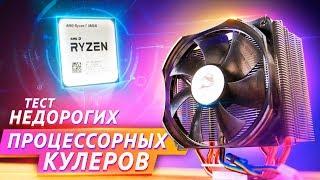Тест бюджетных кулеров для процессора 2019