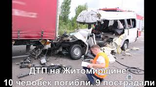 Главные новости Украины и мира 21 июля за 1 минуту