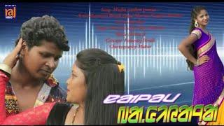 MOCHA NAALOM GOSOYA ! NEW SANTALI HD VIDEO SONG OFFICIAL