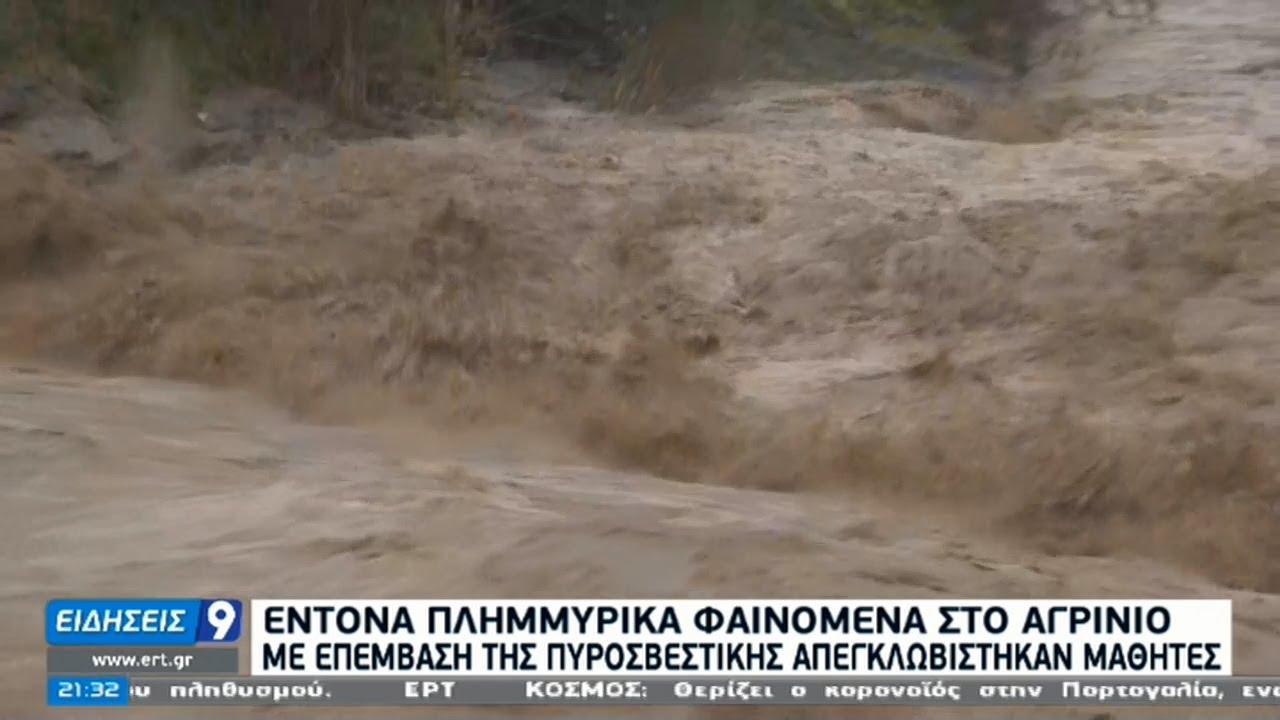 Πλημμύρες και ζημιές από την κακοκαιρία | 26/01/2021 | ΕΡΤ