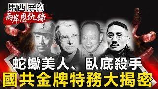 【馬西屏兩岸恩仇錄】國共百年特務戰! 死神為伍的刺客聯盟