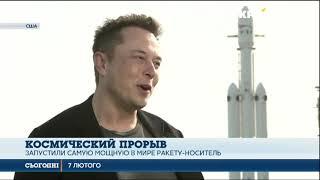 Компания Илона Маска запустила самую мощную ракету-носитель Фалькон Хеви