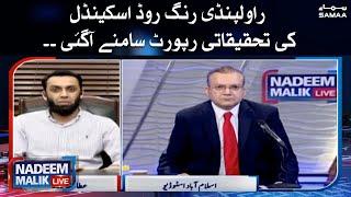 Rawalpindi Ring Road ki tehqiqati Report - Nadeem Malik Live   SAMAA TV