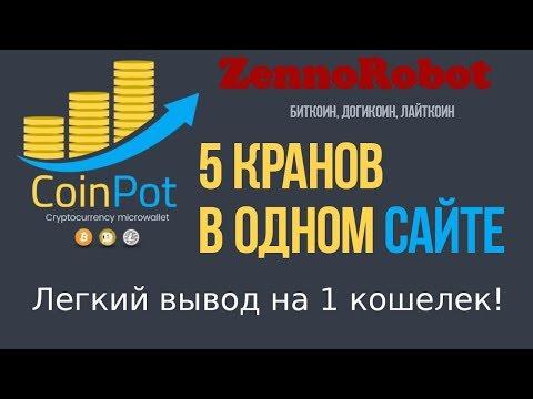 Шаблон CoinPot - аналог FaucetHub и FaucetSystem