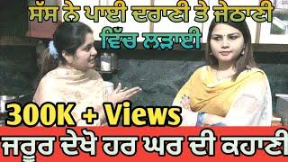 ਸੱਸ ਨੇ ਪਾਈ ਦਰਾਣੀ ਤੇ ਜੇਠਾਣੀ ਚ ਲੜਾਈ | Rana Rangi | Mr Mrs Birdi | Sapandeep | Family Short Movie
