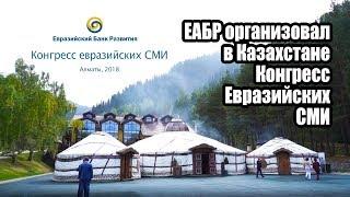 ЕАБР организовал в Казахстане Конгресс Евразийских СМИ