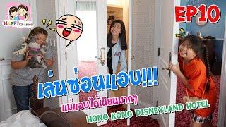 เล่นซ่อนแอบ!! แม่แอบได้เนียนมากๆ Hong Kong Disneyland Hotel EP10 พี่ฟิล์ม น้องฟิวส์ Happy Channel