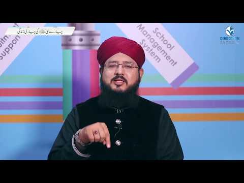 Pyare Nabi Ki Pyari Zindagi - Huzoor Sallallahu Alaihi Wasallam Ki Madani Zindagi