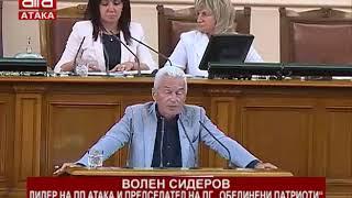"""Сидеров: До казуса с """"Олимпик"""" се стигна, защото България тръгна по пътя на една безгранична либ..."""