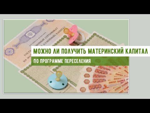 Материнский капитал по программе переселения