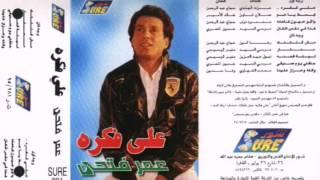 عمر فتحى - ليلة الحنه تحميل MP3