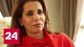 Бегство принцессы: СМИ гадают, что заставило жену эмира Дубая прятаться в Германии - Россия 24