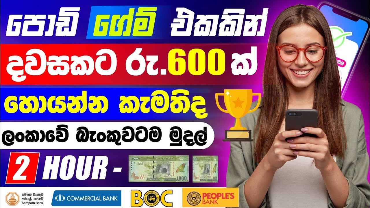 Generate income Online playing video game/ e cash sinhala/ supun academy thumbnail