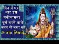 Har Har Bhole Namah Shivaye