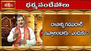 Why should we give Donation (Danam) beyond Threshold of House? || Dharma Sandehalu || Bhakthi TV