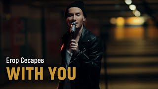 Егор Сесарев   With You (AT THE PARKING Live)