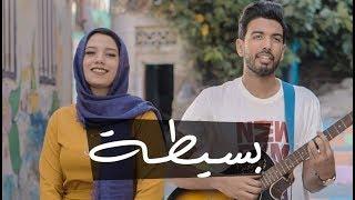 اغاني طرب MP3 بسيطة - المغيني مع سارة حسني | Baseeta - El Megheny Ft. Sara Hosni تحميل MP3