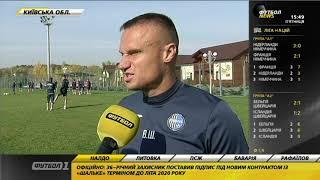 Вячеслав Шевчук - о подготовке к матчу против Черноморца