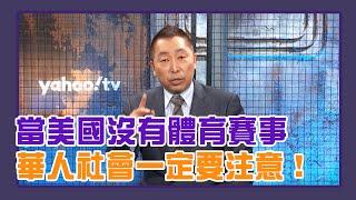 唐湘龍:當美國沒有體育賽事 華人社會一定要注意!【Yahoo TV #風向龍鳳配】