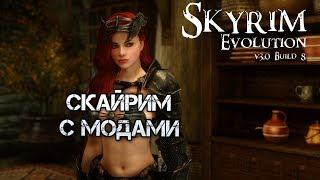 #11 СКАЙРИМ С МОДАМИ! Сборка Skyrim Evolution v3.0 Alpha Build #8