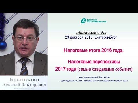 Налоговые итоги 2016 года. Налоговые перспективы 2017 года.