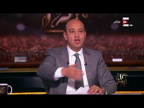 عمرو أديب ينتقدقانون تجريم المثلية :الشرطة هتسيب الارهاب وتمسك أى اتنين في أوضة
