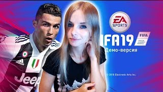 FIFA19 DEMO / ФИФА19 ДЕМО