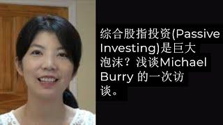 (中文字幕)第79期:综合股指投资(Passive Investing)是巨大泡沫?浅谈Michael Burry 的一次访谈。