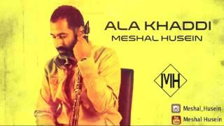 تحميل اغاني مشعل حسين على خدي 2016 Meshal Husein - Ala Khaddi Song MP3