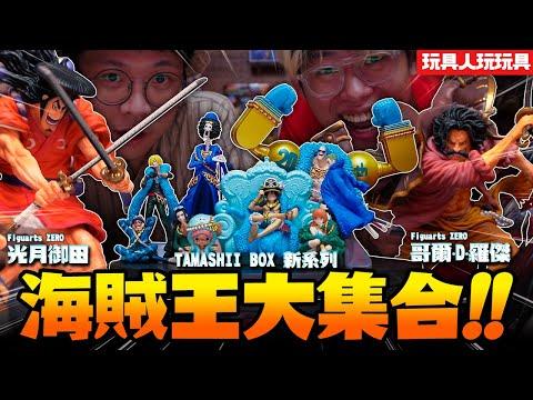ONE PIECE 新系列大集合!TAMASHII BOX盒玩+Figuarts ZERO 哥爾·D·羅傑&光月御田【玩具人玩玩具】