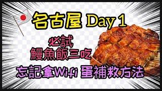 [2019日本 名古屋 - Day1] 香港飛名古屋! 沒拿WIFI蛋!! Daiwa Roynet Hotel! 三食鰻魚飯!放毛媽的最好方法![請打開CC 查看中文字幕]