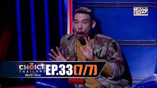 THE CHOICE THAILAND เลือกได้ให้เดต : EP.33 Part 7/7 : 14 พ.ค. 2559