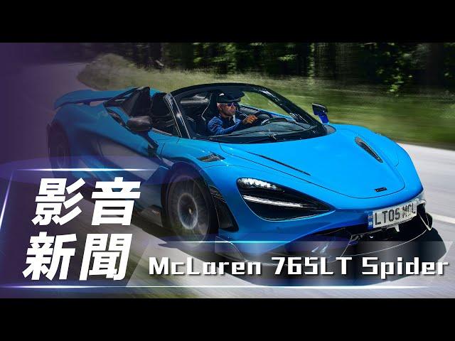 【影音新聞】McLaren 765LT Spider 限量765台 英倫最強敞篷跑車【7Car小七車觀點】