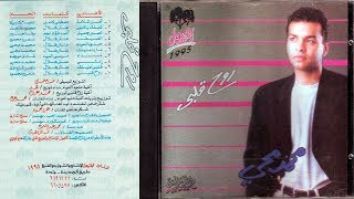 تحميل اغاني محمد محي البوم روح قلبى - تعبك يا قلبي - Mohamed Mohy- Roh Alpy MP3