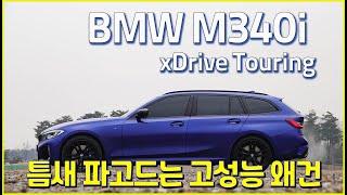 [오토다이어리] [시승기] BMW M340i X드라이브 투어링, 틈새에서 뿜어내는 고성능 왜건의 존재감. BMW M340i Touring Test Drive