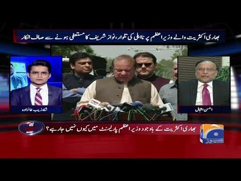 Aaj Shahzaib Khanzada Kay Sath - 13 July 2017