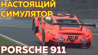 Настоящий крутой симулятор. Тест Porsche 911. RaceRoom