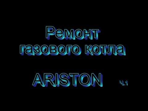 Автономное отопление. Неисправности и ремонт газового котла ARISTON.