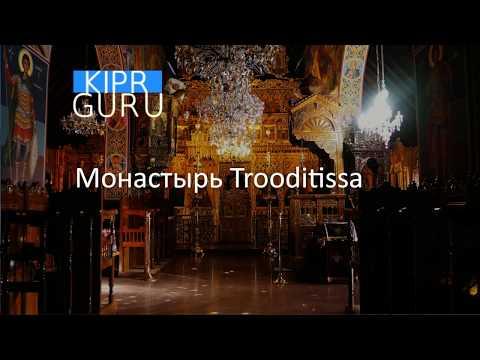 Kipr Guru. Монастырь Троодитисса