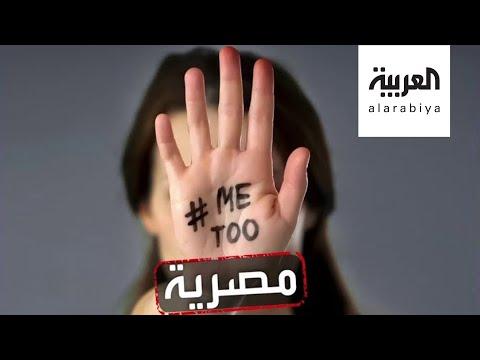 العرب اليوم - شاهد: تفاصيل التحقيق مع شاب متهم بالتحرش بالعشرات في مصر