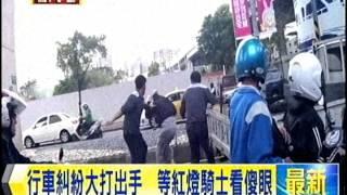 [東森新聞HD]最新》行車糾紛大打出手 等紅燈騎士看傻眼