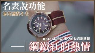 雷達表「庫克船長鋼鐵紅」青銅腕錶!紅色青銅居然這麼炫【名表說功能】