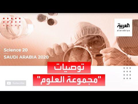 العرب اليوم - تعرف على توصيات