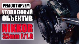 Купил утопленный объектив Nikkor 35mm F/1.8... Полное видео разборки и сборки. Промываем линзоблоки.