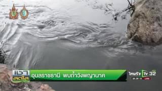 อุบลราชธานี พบถ้ำวังพญานาค   07-10-59   เช้าสดใส   ThairathTV