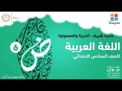 حديث شريف - الحرية والمسئولية | الصف السادس الابتدائي | اللغة العربية