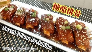 ✴️簡易糖醋排骨|EngSub分享如何去除排骨雪藏味|肉質腍滑Sweet & Sour Pork Ribs